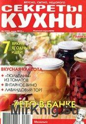 Секреты кухни № 7, 2015
