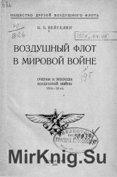 Воздушный флот в мировой войне  очерки и эпизоды воздушной войны 1914-18 гг ...