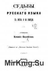 Судьбы русского языка в Литве и на Жмуди