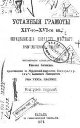 Уставные грамоты XIV-го-XVI-го вв., определяющие порядок местного правитель ...