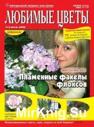 Любимые цветы № 5, 2009 |  Украина