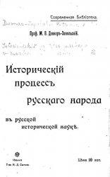Исторический процесс русского народа в русской исторической науке