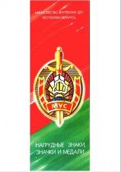 Нагрудные знаки, значки и медали Министерства внутренних дел Республики Бел ...