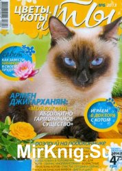 Цветы, коты и ты  № 6, 2013