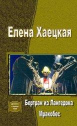 Бертран из Лангедока (дилогия)