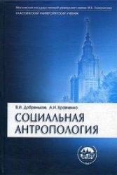 Социальная антропология: Учебник