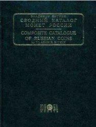 Сводный каталог монет России в 2 томах