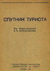 Спутник туриста (1940)