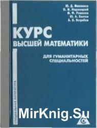 Курс высшей математики для гуманитарных специальностей
