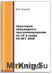 Практикум прикладного программирования на C# в среде VS.NET 2008 (2-е изд.)