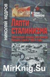 Лапти сталинизма. Политическое сознание крестьянства Русского Севера в 1930 ...