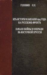 Из истории кампании 1914 года на Русском фронте: Начало войны и операции в  ...