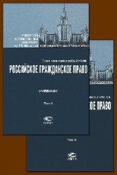 Российское гражданское право: Учебник: В 2 т. Тт.1-2