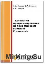Технологии программирования на базе Microsoft Solutions Framework (2-е изд. ...