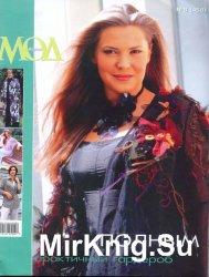 Журнал мод - шитье №458 2004. Мода для полных