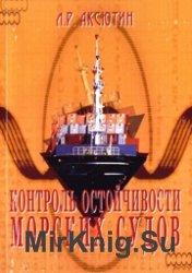 Контроль остойчивости морского судна