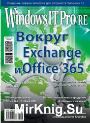Windows IT Pro/RE №6 2016