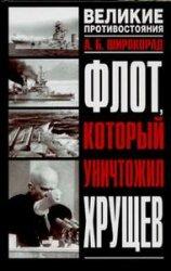 Флот, который уничтожил Хрущёв