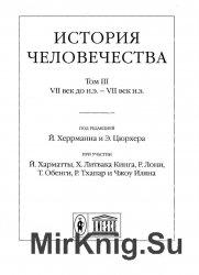 История человечества том 3. VII век до н.э. - VII век н.э.