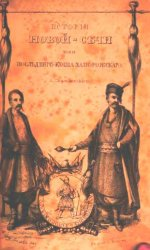 История Новой-Сечи, или Последнего Коша Запорожского. Часть I