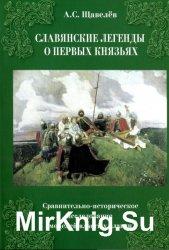 Первые легенды о славянских князьях. Сравнительно-историческое исследование ...