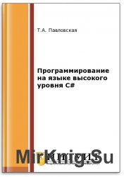 Программирование на языке высокого уровня C# (2-е изд.)
