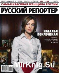 Русский репортер №12 (май-июнь 2016)