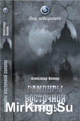 Вампиры Восточной Европы
