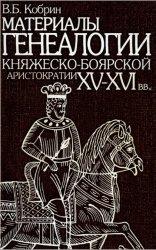 Материалы генеалогии княжеско-боярской аристократии XV-XVI вв.