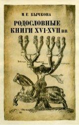 Родословные книги XVI-XVII вв. как исторический источник