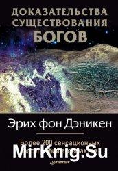 Доказательства существования богов. Более 200 сенсационных фотографий артеф ...