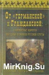 От «германской» к Гражданской: становление корпуса народных вожаков русской ...