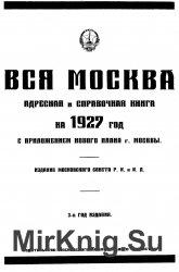 Вся Москва. Адресная и справочная книга на 1927 год с приложением нового пл ...