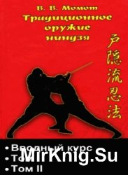 Традиционное оружие ниндзя. Сборник (3 книги)