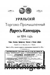 Уральский Торгово-Промышленный Адрес-Календарь на 1914 год