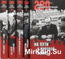 200 мифов о Сталине. Сборник (5 книг)