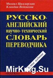 Русско-английский научно-технический словарь переводчика