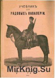 Учебник для рядовых кавалерии