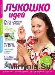 Лукошко идей №1 2012