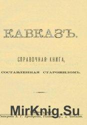 Кавказ. Справочная книга, составленная старожилом