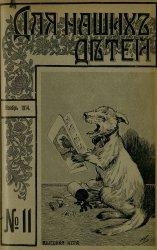 """Архив журнала """"Для наших детей"""" за 1913-1914 годы (24 номера)"""