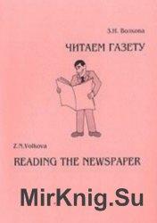 Читаем газету: Учебное пособие по английскому языку