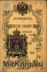 Путеводитель по Великой Сибирской железной дороге / Guide to the Great Sibe ...