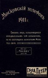 Московский телефон 1911 г.