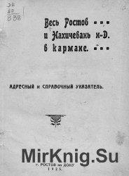 Весь Ростов и Нахичевань на Дону в кармане