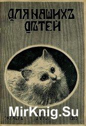 """Архив журнала """"Для наших детей"""" за 1915 год (12 номеров)"""