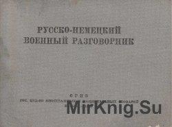 Русско-немецкий военный разговорник