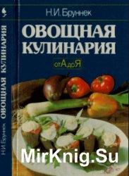 Овощная кулинария от А до Я