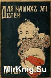 """Архив журнала """"Для наших детей"""" за 1916 год (12 номеров)"""