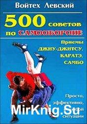 500 советов по самообороне. Приемы каратэ, джиу-джитсу, самбо